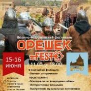 Военно-исторический фестиваль ОРЕШЕК fest 2019 фотографии
