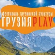 Фестиваль «Грузия PLAY» 2019 фотографии