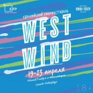 Фестиваль «West Wind» 2017 фотографии