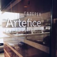 Галерея Artefice фотографии