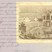 Выставка «Цирковой мир А. Куприна» фотографии