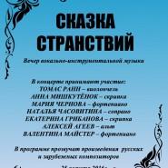 Концерт «Сказка странствий» фотографии