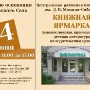 Книжная ярмарка в библиотеке имени Д. Н. Мамина-Сибиряка фотографии