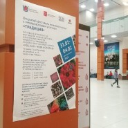 Выставка «Я люблю тебя, Россия!» 2018 фотографии