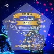 Детская новогодняя елка в Константиновском дворце 2019 фотографии