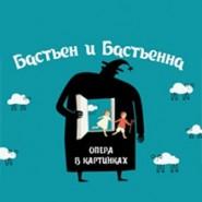 """Опера в картинках """"Бастьен и Бастьена"""" В. Моцарт фотографии"""