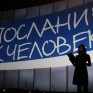 Открытие кинофестиваля «Послание к человеку» на Дворцовой площади 2016 фотографии