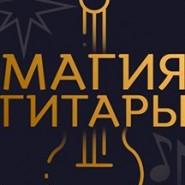 """Фестиваль """"Магия гитары-2019"""" фотографии"""