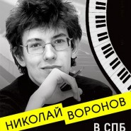 Мини-концерт «Николай Воронов в Санкт-Петербурге» фотографии