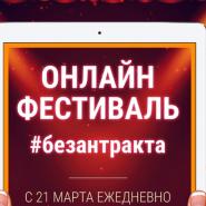 Онлайн-премьера «Театра на Васильевском» фотографии