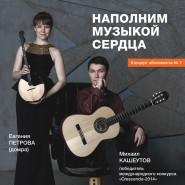 Концерт «Наполним музыкой сердца» фотографии