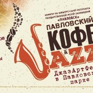 ДжазАртФест «Павловский Кофе & Jazz» 2018 фотографии