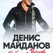 Сольный концерт Дениса Майданова «Небо над Россией» фотографии