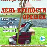 Праздник «День крепости Орешек-2018» фотографии