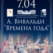 Концерт «Антонио Вивальди. Времена года» фотографии
