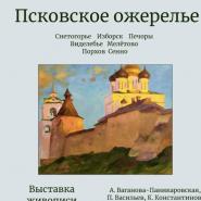 Выставка «Путями Н. К. Рериха. Псковское ожерелье» фотографии