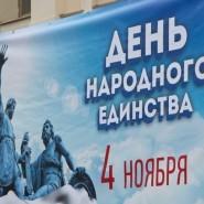 День народного Единства в Санкт-Петербурге 2018 фотографии