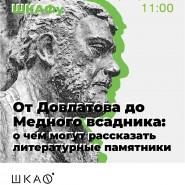 Лекция «От Довлатова до Медного всадника» фотографии