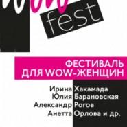 Фестиваль для женщин WOWFEST-2018 фотографии