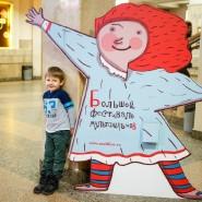 Большой фестиваль мультфильмов онлайн 2020 фотографии