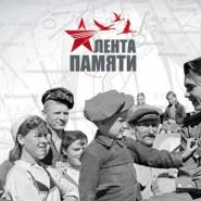 Мемориальная онлайн-акция «Лента Памяти» фотографии