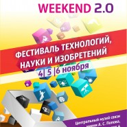 Фестиваль «TECH Weekend 2.0» 2016 фотографии