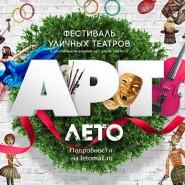 Фестиваль «Арт-ЛЕТО» фотографии