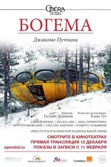 ONP: Богема