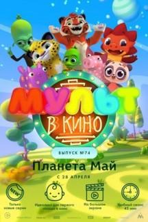 Мульт в кино. Выпуск №74