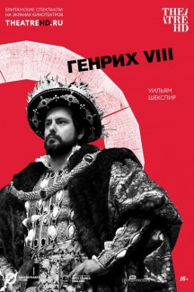 TheatreHD: Генрих VIII