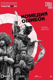 TheatreHD: Комедия ошибок (Theatre HD)