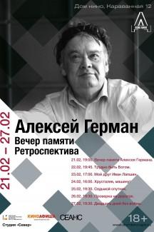 Мой друг Иван Лапшин (Ретроспектива А.Германа)