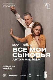 TheatreHD: Все мои сыновья