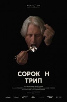 Сорокин Трип