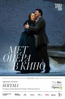 TheatreHD: Богема