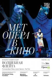TheatreHD: Мет: Волшебная флейта