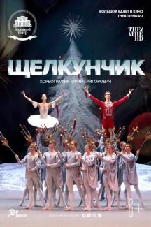 TheatreHD: Щелкунчик