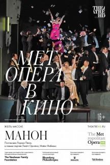 TheatreHD: Манон