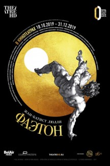 TheatreHD: Фаэтон