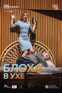 TheatreHD: Комеди Франсез: Блоха в ухе