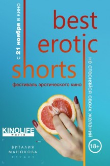 Фестиваль эротического кино Best Erotic Shorts