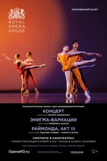ROH балет: Концерт / Энигма-Вариации / Раймонда (Акт III)