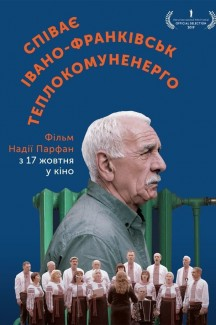 Поет Ивано-Франковсктеплокомунэнэрго/ Санкт-Петергрэг