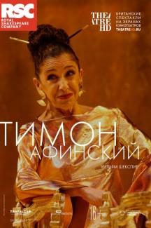 RSC: Тимон Афинский