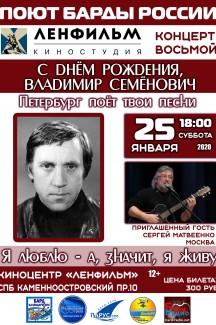 В.Высоцкий
