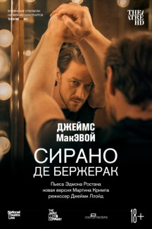 TheatreHD: Сирано де Бержерак