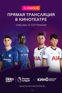 Прямая трансляция матча «Челси-Тоттенхэм»