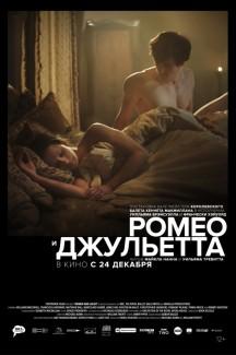 Ромео и Джульетта (2020)