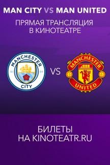 Прямая трансляция матча Манчестер Сити – Манчестер Юнайтед от Okko Спорт