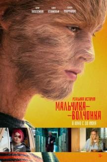 Реальная история мальчика-волчонка